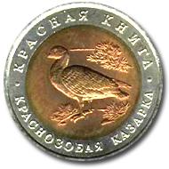 Красная Книга 1992-111