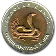 Красная Книга 1992-112