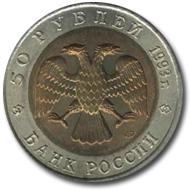 Красная Книга 1993-510