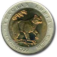 Красная Книга 1993-511