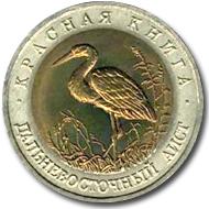 Красная Книга 1993-512