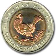 Красная Книга 1993-514