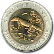 Красная Книга 1993-515