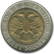Красная Книга 1994-510
