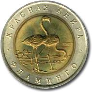 Красная Книга 1994-516