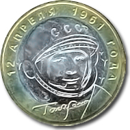 Монеты посвящённые Гагарину/полёту в Космос 2001-110