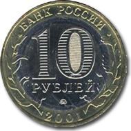 Монеты посвящённые Гагарину/полёту в Космос 2001-111