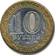 Монеты посвящённые Гагарину/полёту в Космос 2001-112