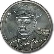 Монеты посвящённые Гагарину/полёту в Космос 2001-210