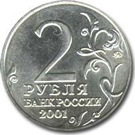 Монеты посвящённые Гагарину/полёту в Космос 2001-211