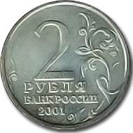 Монеты посвящённые Гагарину/полёту в Космос 2001-212