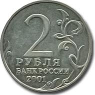 Монеты посвящённые Гагарину/полёту в Космос 2001-213