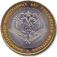 200-летие образования в России министерств 2002-112