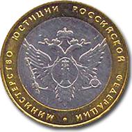 200-летие образования в России министерств 2002-114
