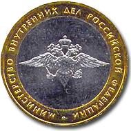 200-летие образования в России министерств 2002-116