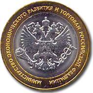 200-летие образования в России министерств 2002-120