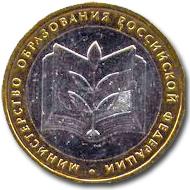200-летие образования в России министерств 2002-122