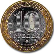200-летие образования в России министерств 2002-123