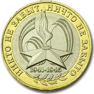 Победа в Великой Отечественной Войне 2005-110