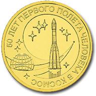 Монеты посвящённые Гагарину/полёту в Космос 2011-110
