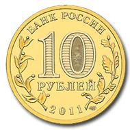 Монеты посвящённые Гагарину/полёту в Космос 2011-111