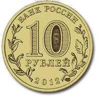 200-летие Отечественной войны 1812 года 2012-111