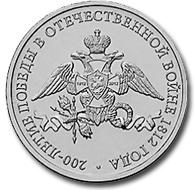 200-летие Отечественной войны 1812 года 2012-210