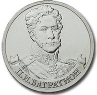 200-летие Отечественной войны 1812 года 2012-213