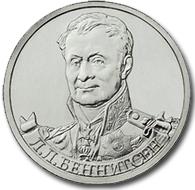 200-летие Отечественной войны 1812 года 2012-214