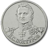 200-летие Отечественной войны 1812 года 2012-217