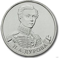 200-летие Отечественной войны 1812 года 2012-218