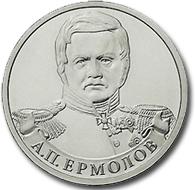 200-летие Отечественной войны 1812 года 2012-219