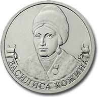 200-летие Отечественной войны 1812 года 2012-220