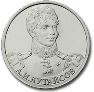 200-летие Отечественной войны 1812 года 2012-221