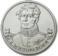 200-летие Отечественной войны 1812 года 2012-222