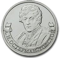 200-летие Отечественной войны 1812 года 2012-223
