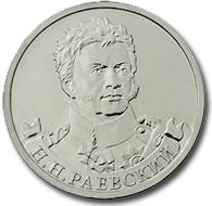 200-летие Отечественной войны 1812 года 2012-224