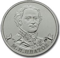 200-летие Отечественной войны 1812 года 2012-225