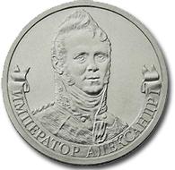 200-летие Отечественной войны 1812 года 2012-226