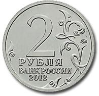 200-летие Отечественной войны 1812 года 2012-227