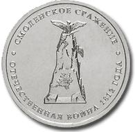 200-летие Отечественной войны 1812 года 2012-510