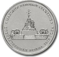 200-летие Отечественной войны 1812 года 2012-514