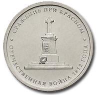 200-летие Отечественной войны 1812 года 2012-516
