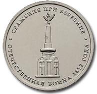 200-летие Отечественной войны 1812 года 2012-517