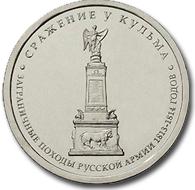 200-летие Отечественной войны 1812 года 2012-518