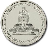 200-летие Отечественной войны 1812 года 2012-519