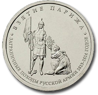 200-летие Отечественной войны 1812 года 2012-520