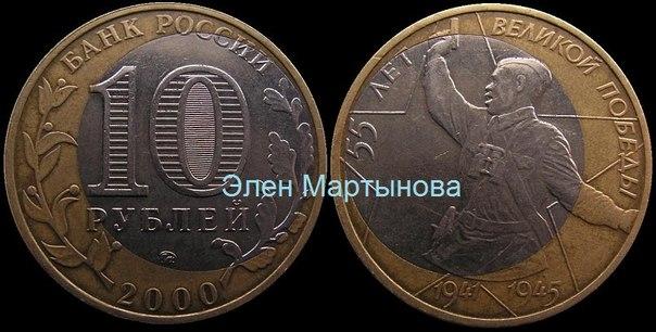 Браки Монет. 356an810