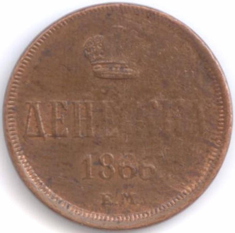 Браки Монет. 43624110