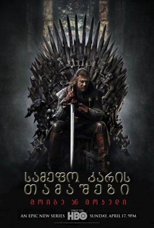 Game of Thrones / სამეფო კარის თამაში 13441810